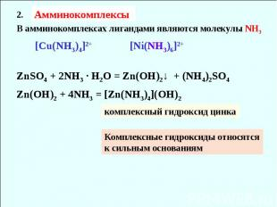 Амминокомплексы 2. В амминокомплексах лигандами являются молекулы NH3 [Cu(NH3)4]