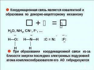 Координационная связь является ковалентной и образована по донорно-акцепторному