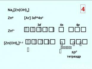 Na2[Zn(OH)4] Zn0 [Ar] 3d104s2 Zn2+ [Zn(OH)4]2–Ј ⇅ ⇅ ⇅ ⇅ ⇅ 3d 4s 4p ⇅ ⇅ ⇅ ⇅ ⇅ ⇅ ⇅