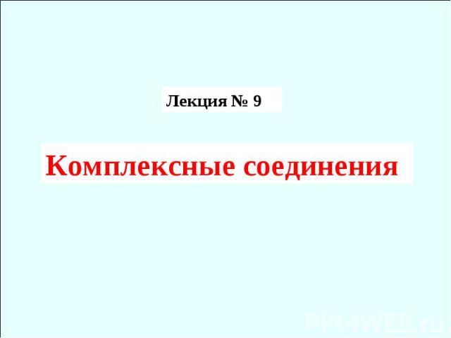 Комплексные соединения Лекция № 9