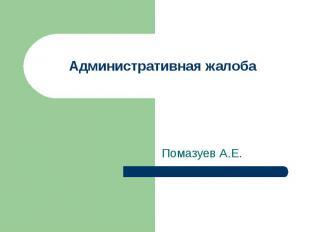 Административная жалоба Помазуев А.Е.