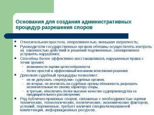 Основания для создания административных процедур разрешения споров Относительная