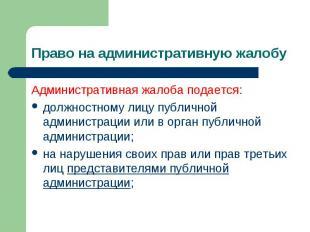 Право на административную жалобу Административная жалоба подается: должностному