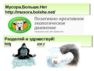 Мусора.Больше.Нет http://musora.bolshe.net/ Разделяй и здравствуй! http://razdel