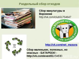 Раздельный сбор отходов Сбор макулатуры в Воронеже http://vk.com/club51754647 ht