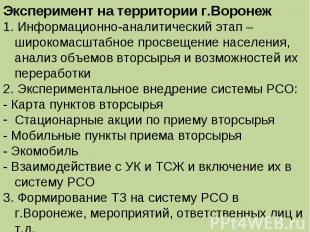 Эксперимент на территории г.Воронеж 1. Информационно-аналитический этап – широко