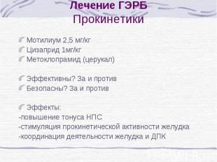 Лечение ГЭРБ Прокинетики Мотилиум 2,5 мг/кг Цизаприд 1мг/кг Метоклопрамид (церук