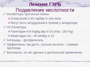 Лечение ГЭРБ Подавление кислотности Ингибиторы протонной помпы Omeprazole 5-40 m