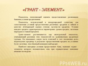 «ГРАНТ - ЭЛЕМЕНТ» Показатель, позволяющий оценить предоставляемые различными бан