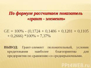По формуле рассчитаем показатель «грант - элемент» GE = 100% - (0,1724 + 0,1486