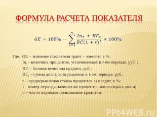 Где, GE – значение показателя грант – элемент, в %; Int – величина процентов, уп