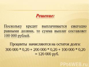 Проценты начисляются на остаток долга: 300 000 * 0,20 + 200 000 * 0,20 + 100 000