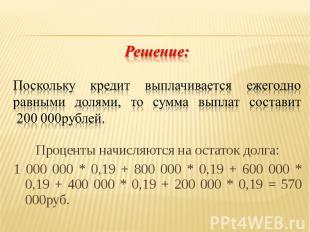 Проценты начисляются на остаток долга: 1 000 000 * 0,19 + 800 000 * 0,19 + 600 0