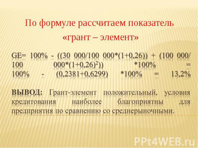 По формуле рассчитаем показатель «грант – элемент»