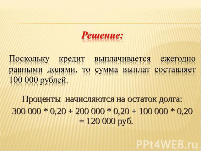 Проценты начисляются на остаток долга: 300 000 * 0,20 + 200 000 * 0,20 + 100 000 * 0,20 = 120 000 руб.