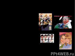 Инфографика: карикатура, шарж Это юмористическое или сатирическое изображение пе