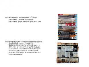 Фотонатюрморт – показывает образцы различных товаров, продукцию различных фирм и