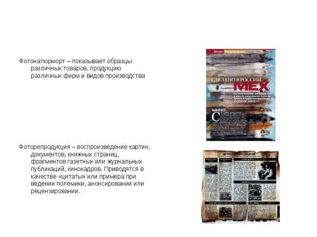 Фотонатюрморт – показывает образцы различных товаров, продукцию различных фирм и видов производства Фоторепродукция – воспроизведение картин, документов, книжных страниц, фрагментов газетных или журнальных публикаций, кинокадров. Приводятся в качест…