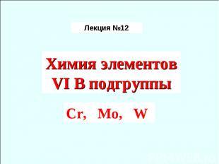 Лекция №12 Химия элементов VI B подгруппы Cr, Mo, W