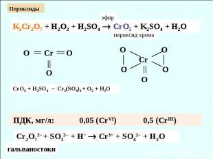 Cr2O72– + SO32– + H+ Cr3+ + SO42– + H2O ПДК, мг/л: 0,05 (CrVI) 0,5 (CrIII) K2Cr2