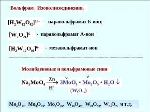 Вольфрам. Изополисоединения. [H2W12O42]10- - паравольфрамат Б-ион; [H2W12O40]6-