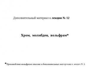 Дополнительный материал к лекции № 12 Хром, молибден, вольфрам* *Производство во