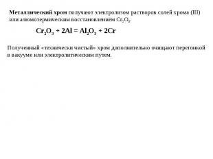 Металлический хром получают электролизом растворов солей хрома (III) или алюмоте