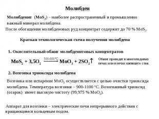 Молибден Молибденит (MoS2) – наиболее распространенный и промышленно важный мине