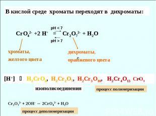 C В кислой среде хроматы переходят в дихроматы: СrO42- +2 H+ = Cr2O72- + H2O хро