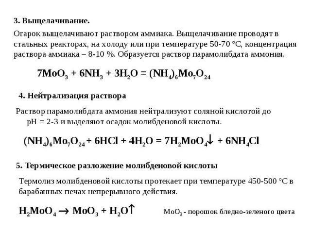 3. Выщелачивание. Огарок выщелачивают раствором аммиака. Выщелачивание проводят в стальных реакторах, на холоду или при температуре 50-70 єС, концентрация раствора аммиака – 8-10 %. Образуется раствор парамолибдата аммония. 7MoO3 + 6NH3 + 3H2O = (NH…
