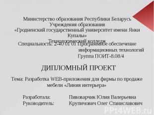 Министерство образования Республики Беларусь Учреждения образования «Гродненский