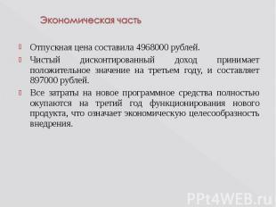 Отпускная цена составила 4968000 рублей. Чистый дисконтированный доход принимает