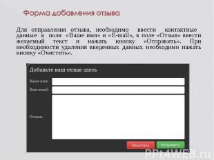Для отправления отзыва, необходимо ввести контактные данные в поля «Ваше имя» и