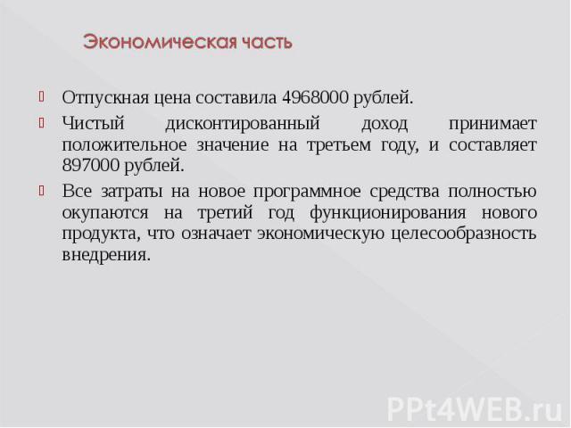 Отпускная цена составила 4968000 рублей. Чистый дисконтированный доход принимает положительное значение на третьем году, и составляет 897000 рублей. Все затраты на новое программное средства полностью окупаются на третий год функционирования нового …