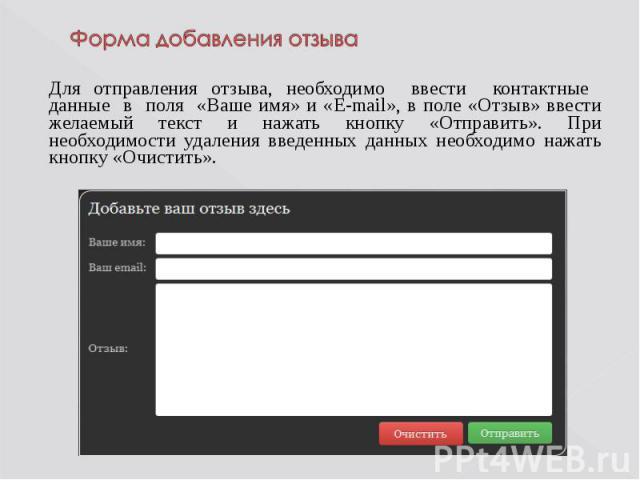 Для отправления отзыва, необходимо ввести контактные данные в поля «Ваше имя» и «E-mail», в поле «Отзыв» ввести желаемый текст и нажать кнопку «Отправить». При необходимости удаления введенных данных необходимо нажать кнопку «Очистить».
