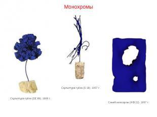 Монохромы Скульптура-губка (SE 89). 1960 г. Скульптура-губка (S 18). 1957 г. Син