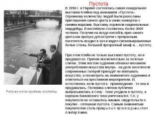 Пустота В 1958 г. в Париже состоялась самая скандальная выставка Кляйна под назв