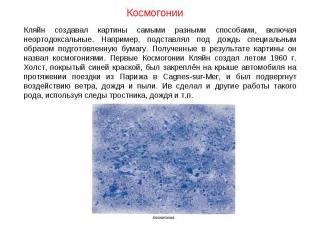 Космогонии Кляйн создавал картины самыми разными способами, включая неортодоксал