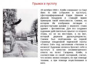 Прыжок в пустоту 19 октября 1960 г. Кляйн совершает Le Saut dans le vide («Прыжо