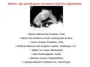 Музеи, где размещены основные работы художника: Musйe national d\'art moderne, P