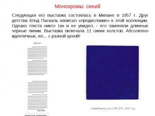 Монохромы: синий Следующая его выставка состоялась в Милане в 1957 г. Друг детст
