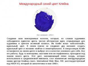 Международный синий цвет Кляйна Создавая свои монохромные полотна, которые, по с
