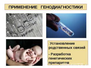 - Установление родственных связей - Разработка генетических препаратов ПРИМЕНЕНИ