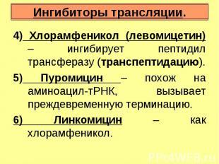 Ингибиторы трансляции. Ингибиторы трансляции. 4) Хлорамфеникол (левомицетин) – и
