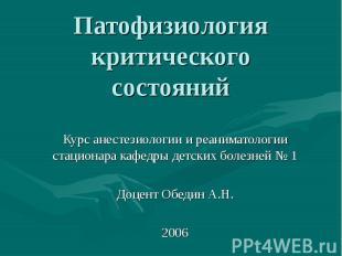 Патофизиология критического состояний Курс анестезиологии и реаниматологии стаци