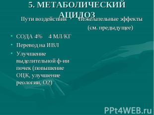 5. МЕТАБОЛИЧЕСКИЙ АЦИДОЗ Пути воздействия СОДА 4% 4 МЛ/КГ Перевод на ИВЛ Улучшен