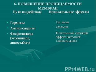 6. ПОВЫШЕНИЕ ПРОНИЦАЕМОСТИ МЕМБРАН Пути воздействия Гормоны Антиоксиданты Фосфол