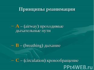 Принципы реанимации A – (airway) проходимые дыхательные пути B – (breathing) дых