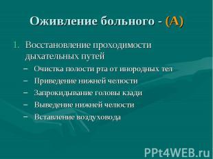 Оживление больного - (А) Восстановление проходимости дыхательных путей Очистка п