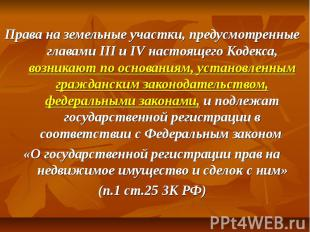 Права на земельные участки, предусмотренные главами III и IV настоящего Кодекса,